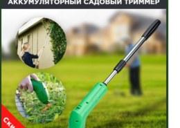 Garden Trimmer: телескопический и ручной триммер — какие отзывы?