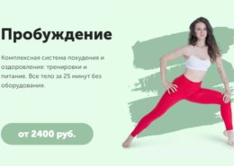 Виктория Боровская, фитнес-тренер, можно ли похудеть, какие отзывы о курсах?