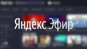 Яндекс.эфир закрывается? Что будет с деньгами?