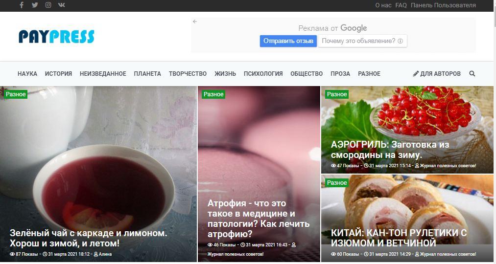 Реально ли заработать на платформе paypress.ru?