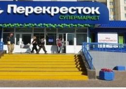 Какие скидки в магазинах «Перекресток» с 13 апреля 2021 года в Москве ?