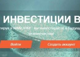Инвестиционный прект NanoPay, nanopay.pw какие отзывы?
