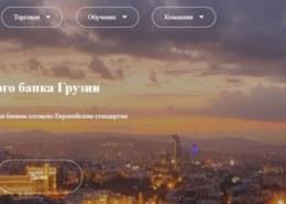 VipTrade — брокер Грузии развод или нет, отзывы о viptrade.ge?