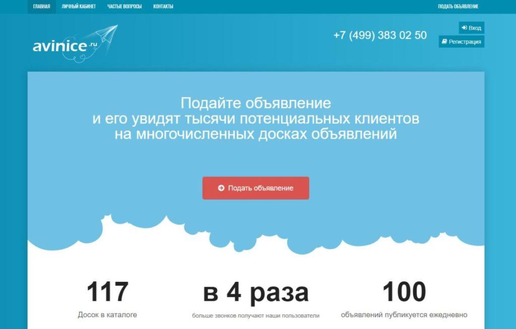 Avinice.Ru - какие отзывы о сервисе размещения объявлений avinice.ru?