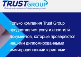 Trust-Group — какие отзывы о trust-group.pro, это развод?