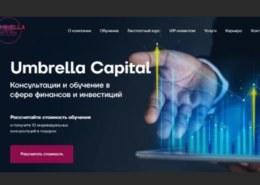 Umbrella Capital — можно верить илли это лохотрон, какие отзывы?