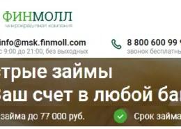 ООО МКК ФИНМОЛЛ — стоит брать кредит, какие отзывы?