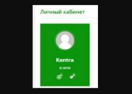 КотоПрофи почему не блокируете спамера Kontra?