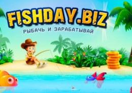 Fishday.biz — какие отзывы, платит или лохотрон?