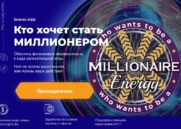 Millionaire.energy — платит или нет, какие отзывы?
