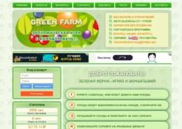 Greenfarm.pro — какие отзывы, платит или лохотрон?