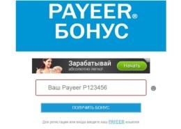 Fiatbonus.ru — какие отзывы, платит или лохотрон?