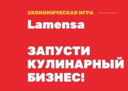 Lamensa.biz — платит или нет, какие отзывы?