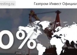 Газпром-Инвест, meekinvesting.ru — какие отзывы, реально заработать на инвестициях?