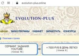 Сайт Эволюшн-Плюс, evolution-plus.online — можно заработать, какие отзывы?