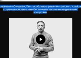 Агрокомпания Синдикат, sndinvest.ru — какие отзывы, это развод?