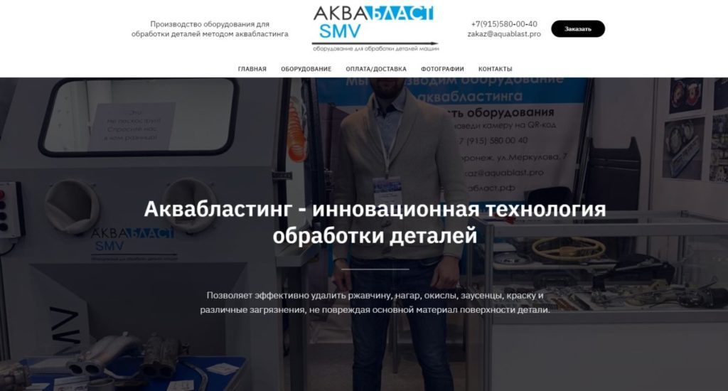 АкваБласт SMV, Воронеж - какие отзывы о аквабласт.рф?