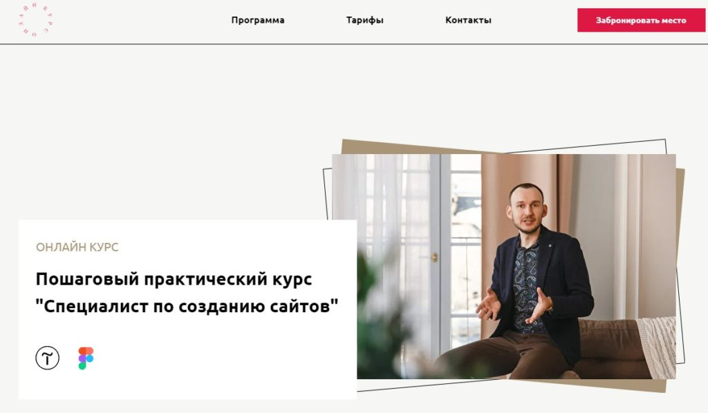Илья Паранин и его скандальный курс Специалист по созданию сайтов - какие отзывы?