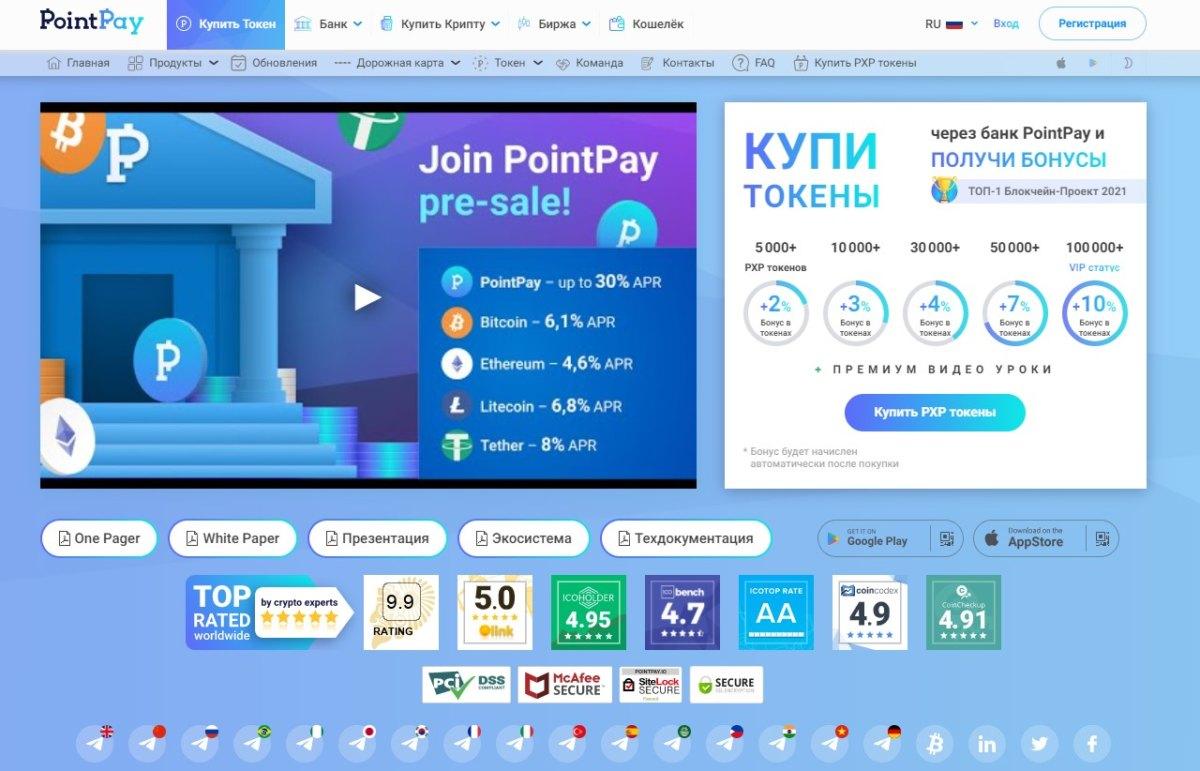 PointPay - почему не стоит доверять сервису pointpay.io?