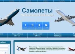 Plane-money.ru — какие отзывы, платит или лохотрон?