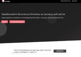 Coinstake.io — платит или нет, какие отзывы?