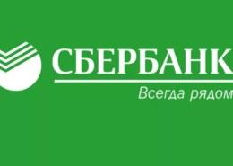 Как работает Сбербанк с 15 по 19 июня 2021 года в Москве?