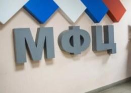 Как работает МФЦ с 15 по 19 июня 2021 года в Москве?