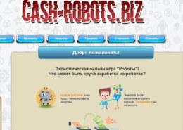 Cash-robots.biz — какие отзывы, платит или лохотрон?