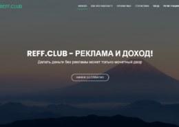 Reff.club — какие отзывы, платит или лохотрон?