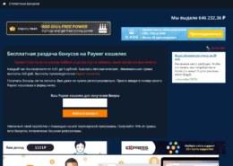 Rub-tracker.ru — какие отзывы, платит или лохотрон?