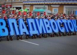 День города Владивосток 2021 — какая программа мероприятий?