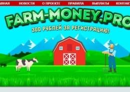 Farm-money.pro — какие отзывы, платит или лохотрон?