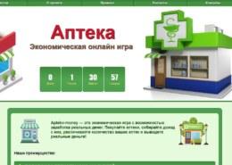 Apteka-money.ru — какие отзывы, платит или лохотрон?