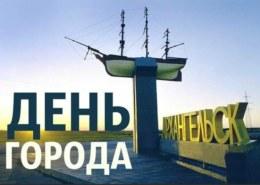 День города Архангельск 2021 — какая программа мероприятий?