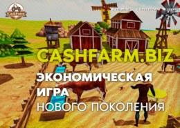 Cashfarm.biz — какие отзывы, платит или лохотрон?