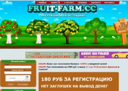 Fruit-farm.cc — платит или нет, какие отзывы?