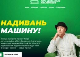 Лига Диванных Аналитиков (lda.playmaker24.ru) — какие отзывы?