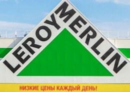 Какой график работы у Леруа Мерлен с 11 до 15 июня?
