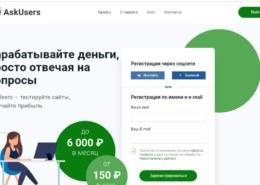 Платит ли сайт askusers.ru на самом деле?