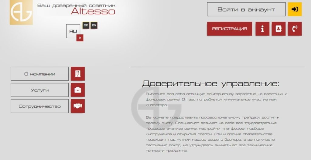 ALTESSO - брокер-обманщик? Какие отзывы о altesso.com?