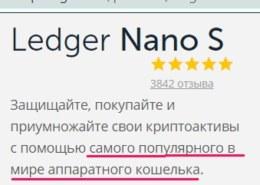 Криптокошелек Ledger Nano S как пользоваться, стоит доверять?
