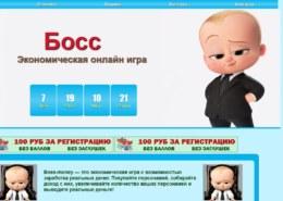Boss-money.ru — какие отзывы, платит или лохотрон?