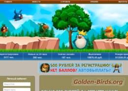 Golden-birds.org — какие отзывы, платит или лохотрон?