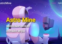Astro-mine.net — какие отзывы, платит или лохотрон?
