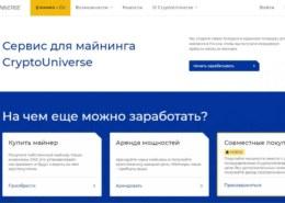 Cryptouniverse.io — какие отзывы, платит или лохотрон?