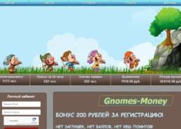 Gnomes-money.com — какие отзывы, платит или лохотрон?