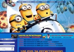 Minions-1000.ru — какие отзывы, платит или лохотрон?