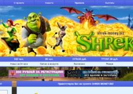 Shrek-money.biz — платит или нет, какие отзывы?