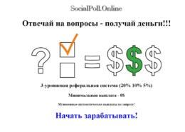 Socialpoll.online — можно ли заработать, какие отзывы?