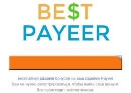 Best-payeer.ru — какие отзывы, платит или лохотрон?
